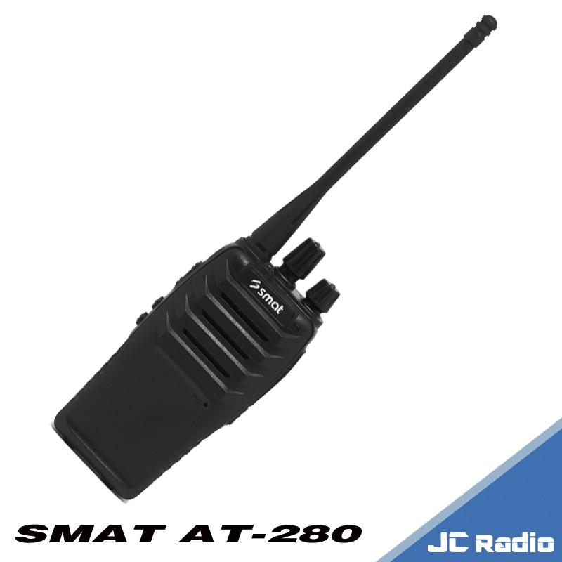 SMAT AT-280 手持式專業免執照對講機 薄型機身設計 (兩支一組)