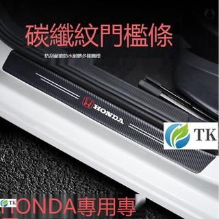 Honda汽車門檻條 防踩貼CIVIC Jazz ACCORD 迎賓踏板裝飾條雅歌CRV5 CRV HRV HR-V適用