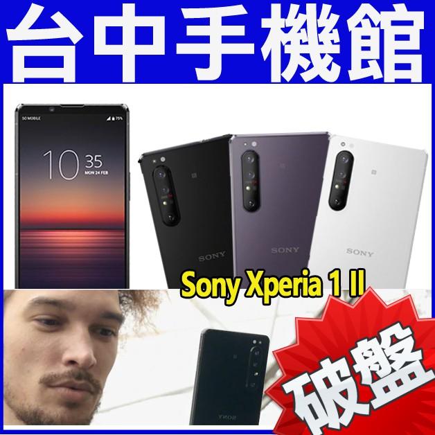 【台中手機館】Sony Xperia 1 II 256GB 6.5 吋 5G型 Alpha 相機研發 原廠公司貨 空機價