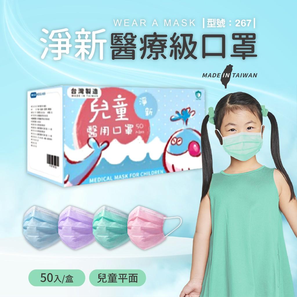 【FAV】淨新兒童醫用口罩【1盒50入】兒童口罩/成人口罩/三層醫用口罩/醫療口罩/平面口罩/小朋友口罩/型號:267