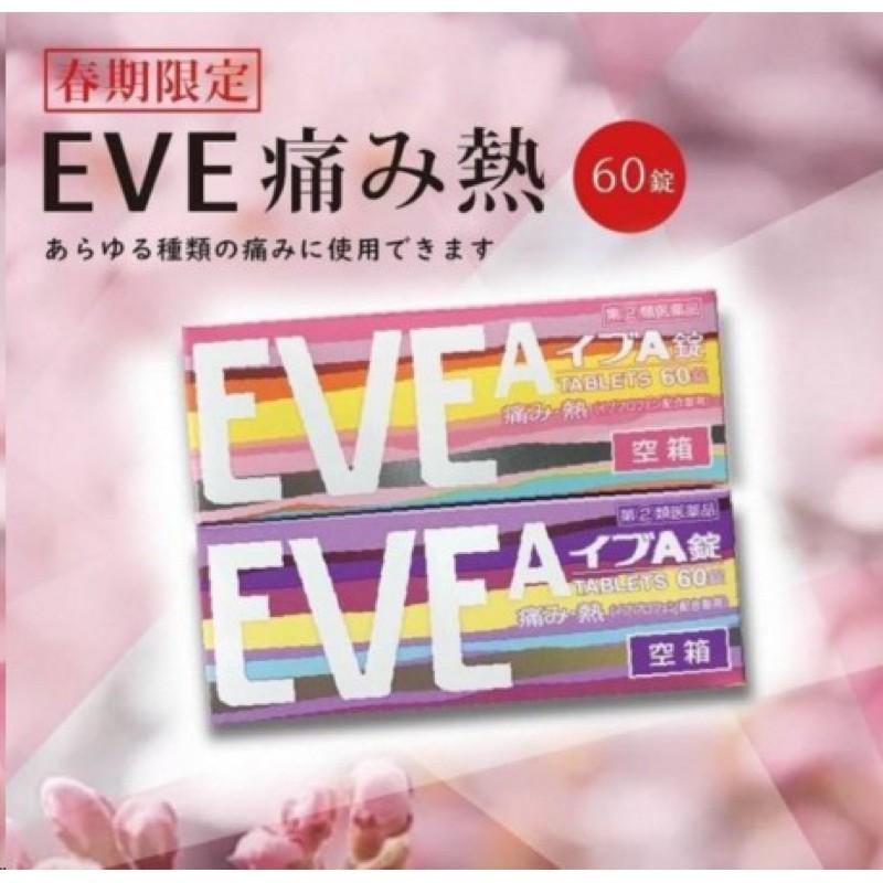 EVE 春季限定版 60錠 效期2023/10/15