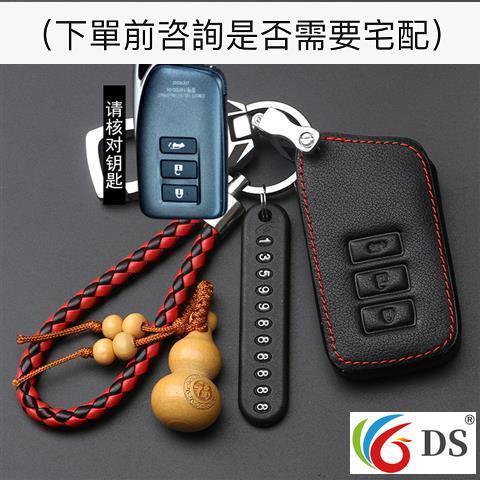 (LH1)Lexus 凌志鑰匙包保護皮套扣IS250 GS350 CT200h ES350 NX300H NX200T