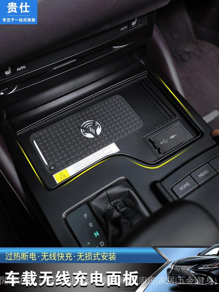 LEXUS適用新款雷克薩斯es200改裝無線充電器260es300H車載手機充電面板 AIoo