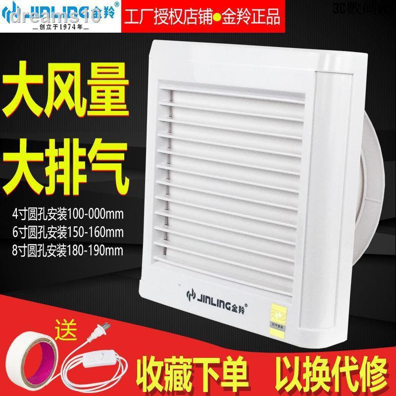 【滿減免運】金羚排氣扇換氣扇4寸6寸廚房廁所玻璃窗圓孔百葉排風扇抽風B3/D1/3C數碼INS