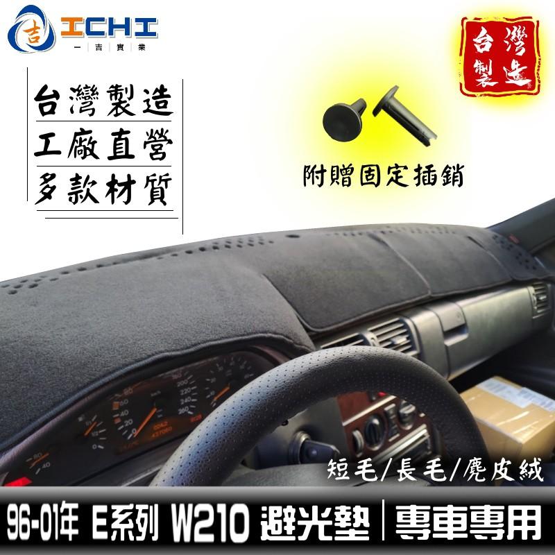 w210避光墊 E系列 96-01年【多材質】/適用於 w210避光墊 e200 e200 e250 避光墊 /台灣製造