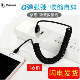 Baseus 倍思 蘋果 彈簧伸縮數據線 iPhone7 8 X XS XR MAX手機充電線 Lightning傳輸線