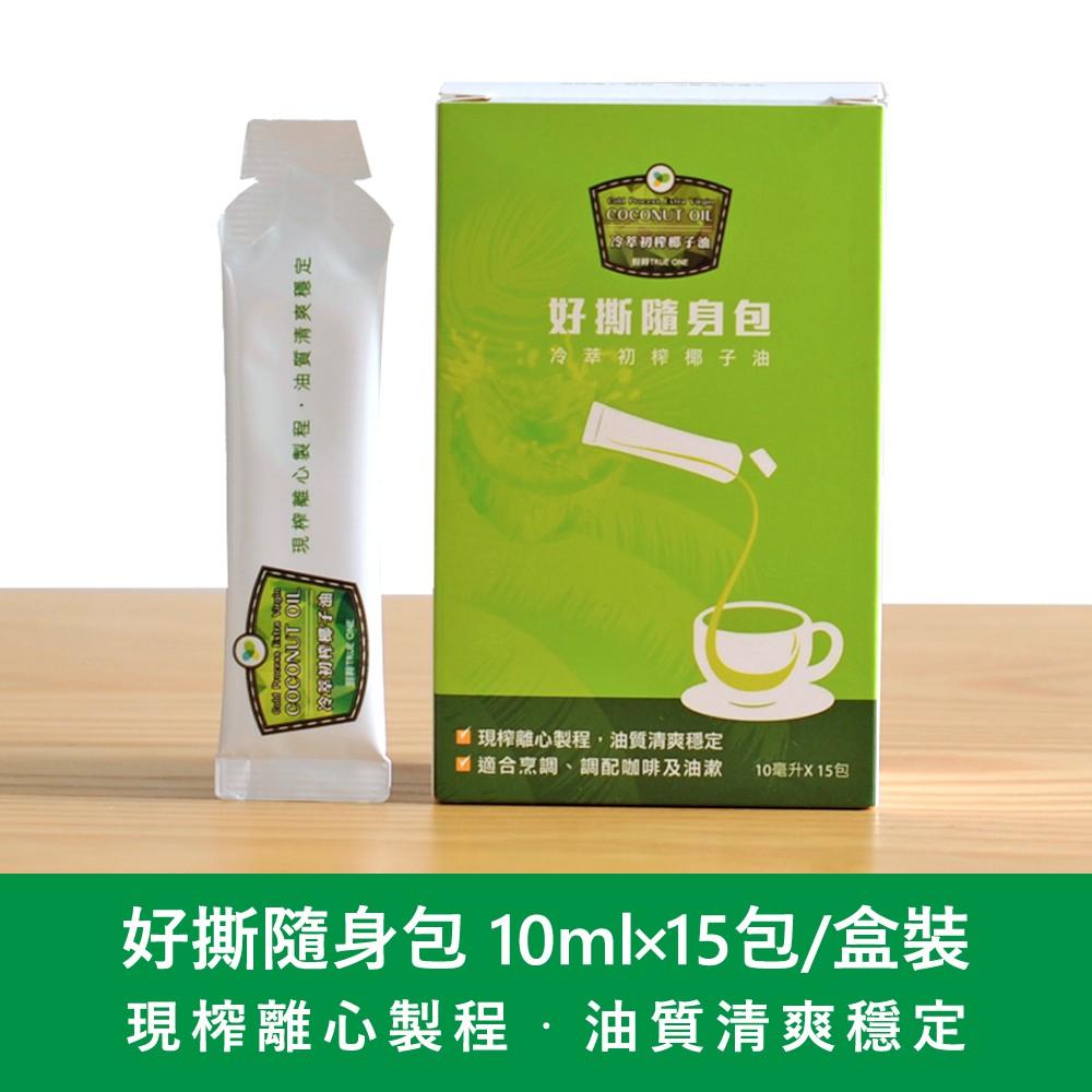 【食在加分】冷萃初榨椰子油-10ml×15包-獨家專利油嘴式包裝設計