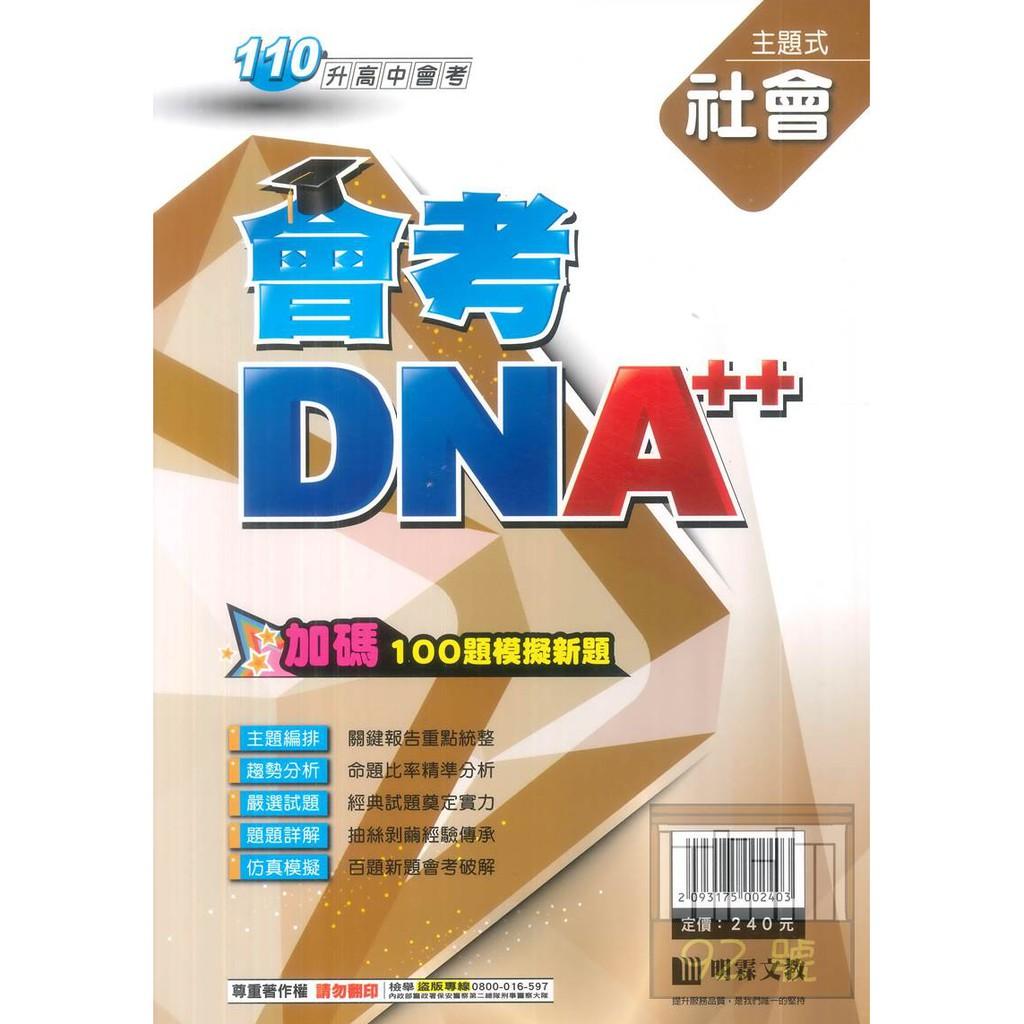 明霖國中會考DNA主題式歷屆試題社會