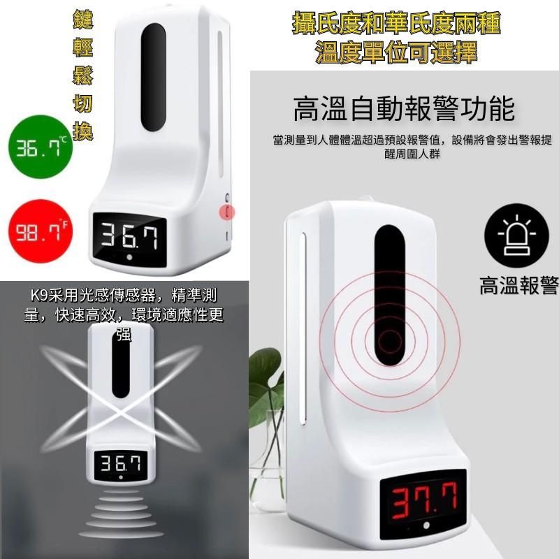 台灣現貨~K9 pro 自動感應酒精噴霧機 測溫儀 免洗消毒測溫一體機 自動感應皂液器 自動警報 量體溫 溫度儀