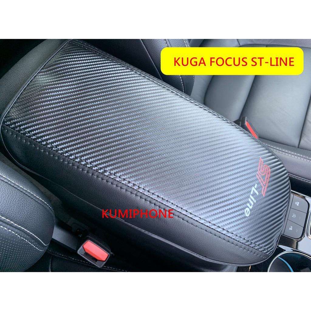 現貨 福特 FOCUS KUGA STLINE MK4 MK3  碳纖 卡夢 中央扶手箱套 防髒 防刮