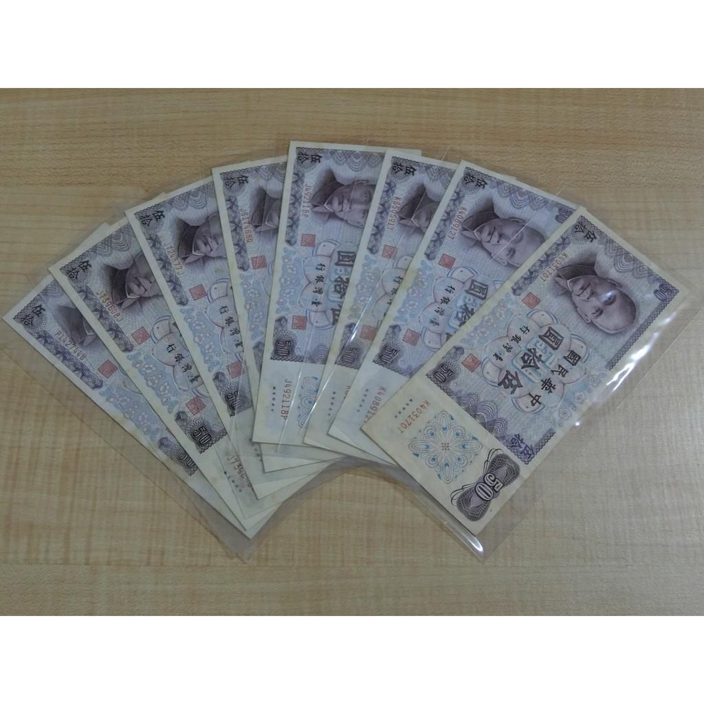 【緣緣二手書】C版 民國61年50元紙鈔 舊台幣 流通品相 收藏 舊鈔