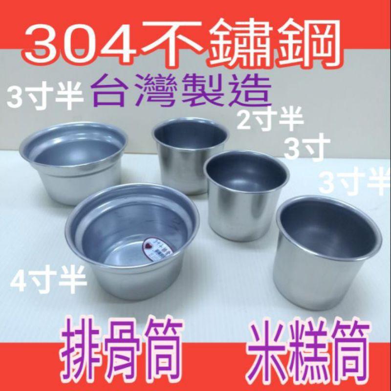 304不鏽鋼米糕筒 排骨筒 不鏽鋼排骨筒 米糕筒 燉鍋 蒸鍋 蒸蛋鍋 不鏽鋼蒸蛋鍋 電鍋用蒸鍋 一入