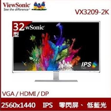 【32型】ViewSonic VX3209 QHD LED液晶顯示器 VX3209-2K