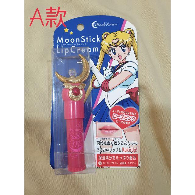 日本美少女戰士唇膏/保濕香膏