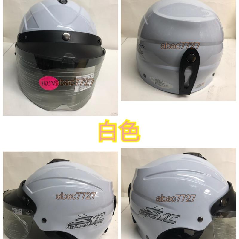 全新!現貨!買就送「短鏡片」 半罩安全帽 多種顏色 雪帽  SYC 120安全帽