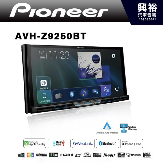 ☆興裕汽車音響☆ 【Pioneer】AVH-Z9250BT 7吋CarPlay DVD觸控螢幕主機
