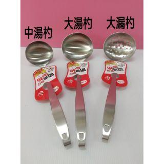湯杓 漏杓 A-ok防滑火鍋杓 304不鏽鋼 不鏽鋼湯杓 一入 湯匙 火鍋杓 不銹鋼漏杓