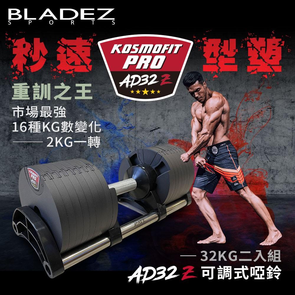 【BLADEZ】KOSMOFIT聯名款 AD32 Z-可調式啞鈴-32KG(16種KG變化)-極淬黑(2入組)-加贈手套