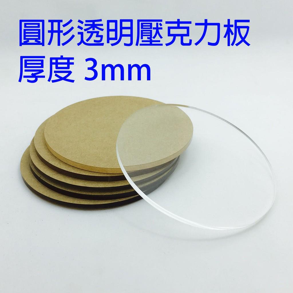 圓形透明壓克力板_厚3mm 直徑20~200mm 有機玻璃 亞克力 壓克力板 公仔底座 壓板 壓泥板 透明印章 黏土工具