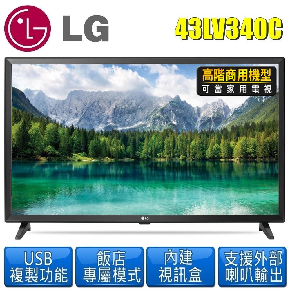 【LG樂金】43型IPS Full HD LED高階商用等級液晶電視43LV340C