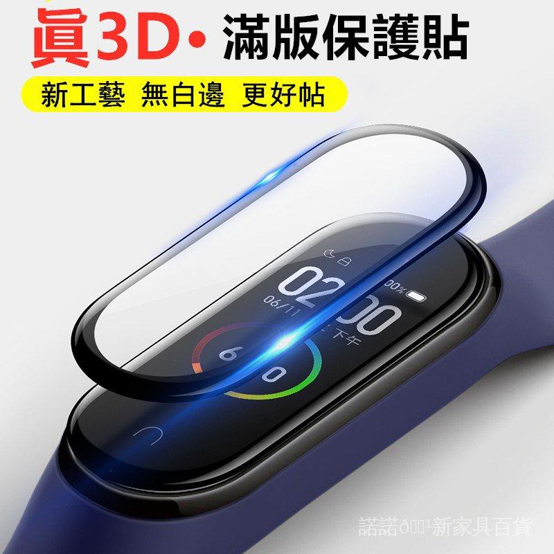 『現貨』小米手環4 5保護貼 3D曲面 滿版高清保護膜 屏幕防爆 小米手錶保護膜 水凝膜 高透螢幕貼 小米手環6 保護貼