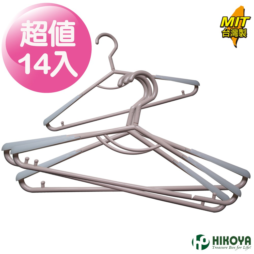 【HIKOYA】可伸縮式衣架(超值14入)