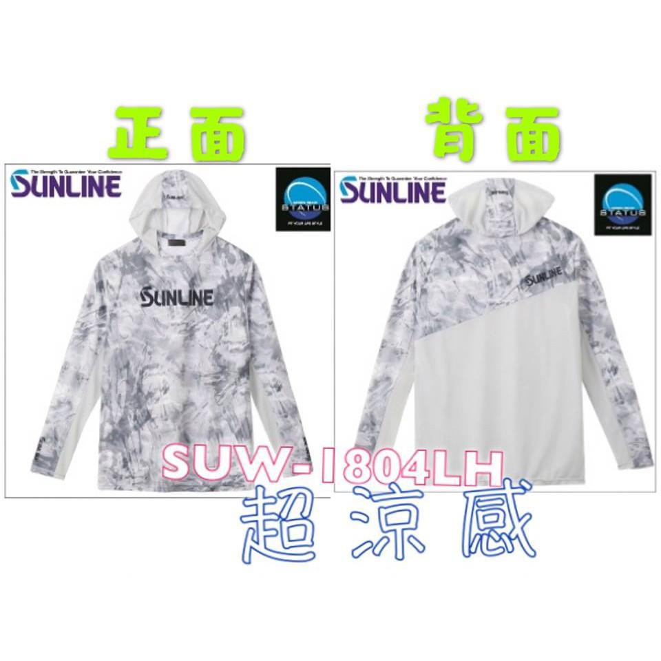 海天龍釣具~【SUNLINE】連帽涼感衣SUW-1804LH