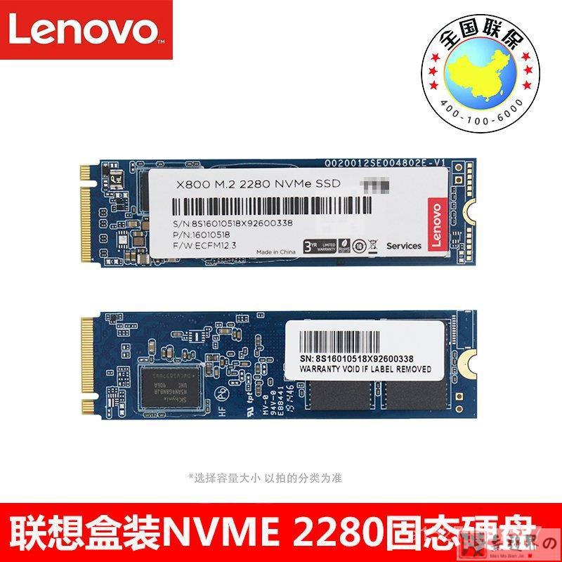 聯想M.2原裝固態拯救者Y7000 E520 Y520 R720筆記本電腦NVMe PCI-e協議2/慢無邊界