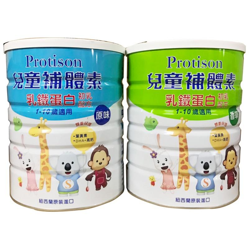 補體素 兒童補體素 原味/香草 初乳+乳鐵蛋白 紐西蘭原裝進口 成長奶粉 幼兒奶粉 弘安藥局