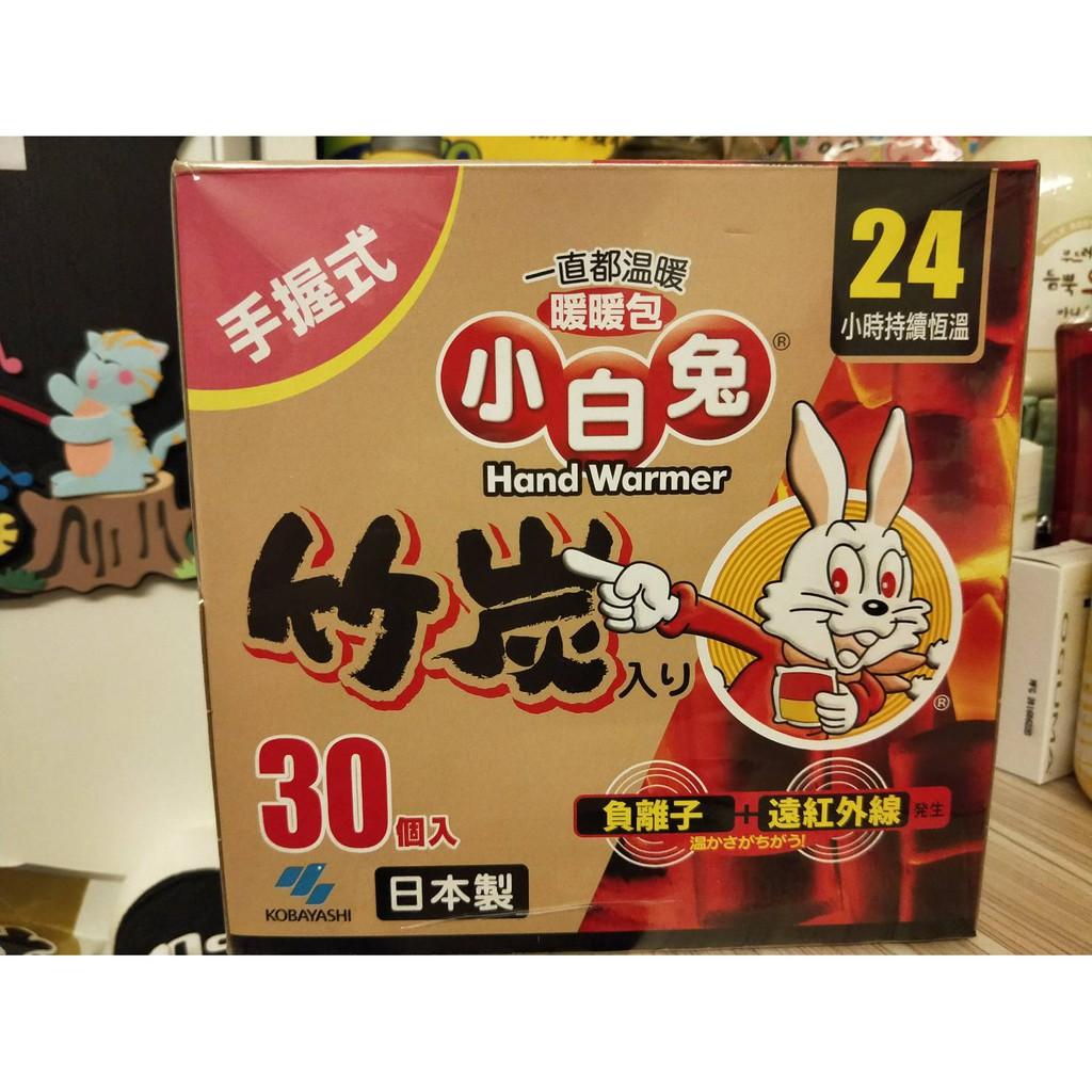 【小新代購】Costco好市多 小白兔暖暖包/竹炭暖暖包 - 握式30入/1組