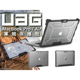 UAG Macbook pro 耐衝擊保護殼 /  UAG Macbook air 耐衝擊保護殼 🎉檳榔姊妹花 彰化縣