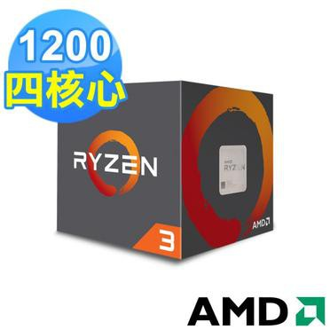 含發票免運費RYZEN 3 2200G 【AMD】RYZEN 3 1200/3.1Ghz/8M/14nm/AM4 4核心