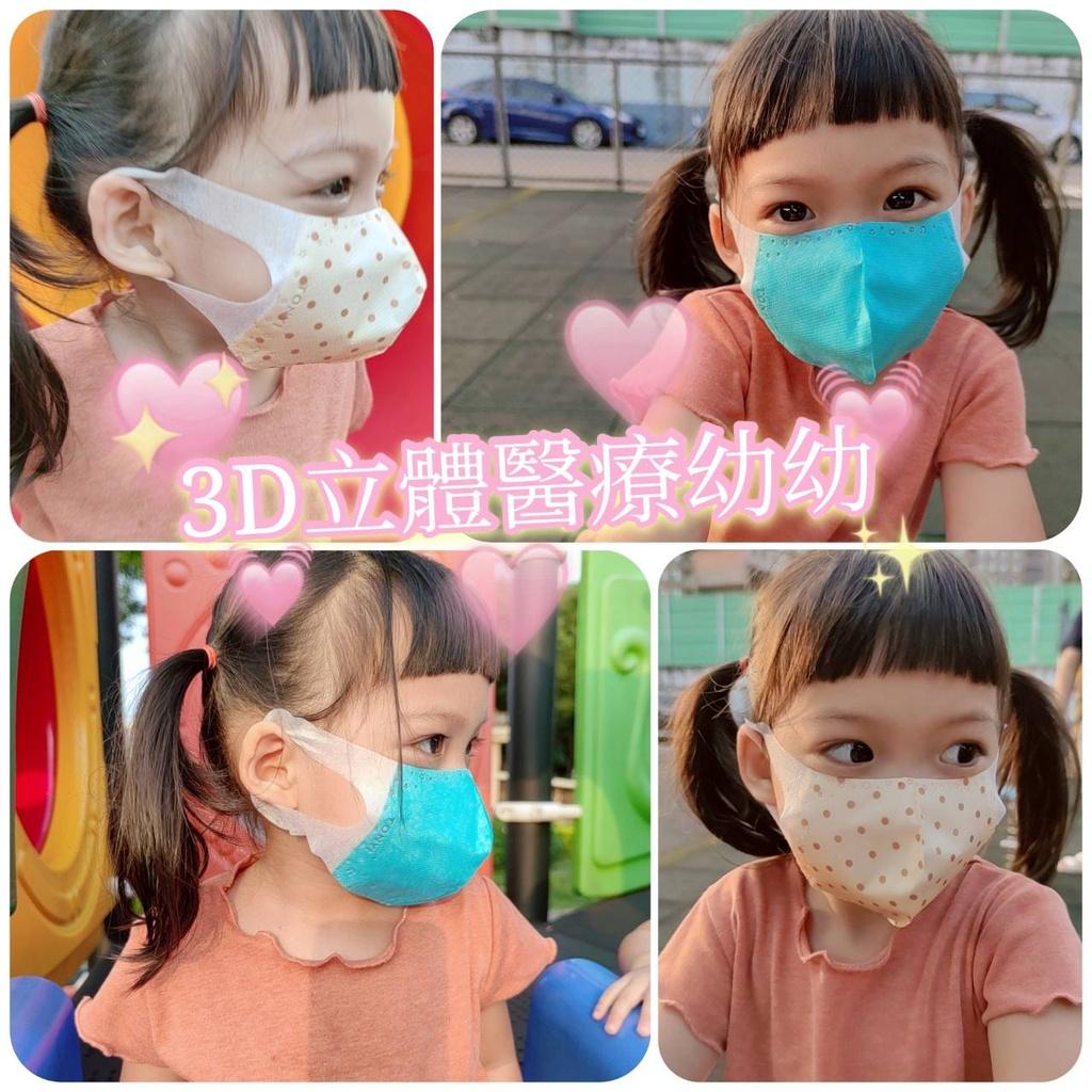 健康天使 3D幼幼醫用口罩 3D兒童醫用口罩 台灣優紙 醫療口罩 小童口罩