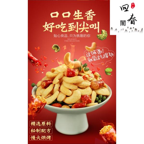 【新鮮精選】越南特產休閒川香辣味腰果500g罐裝零食辣烤腰果仁堅果