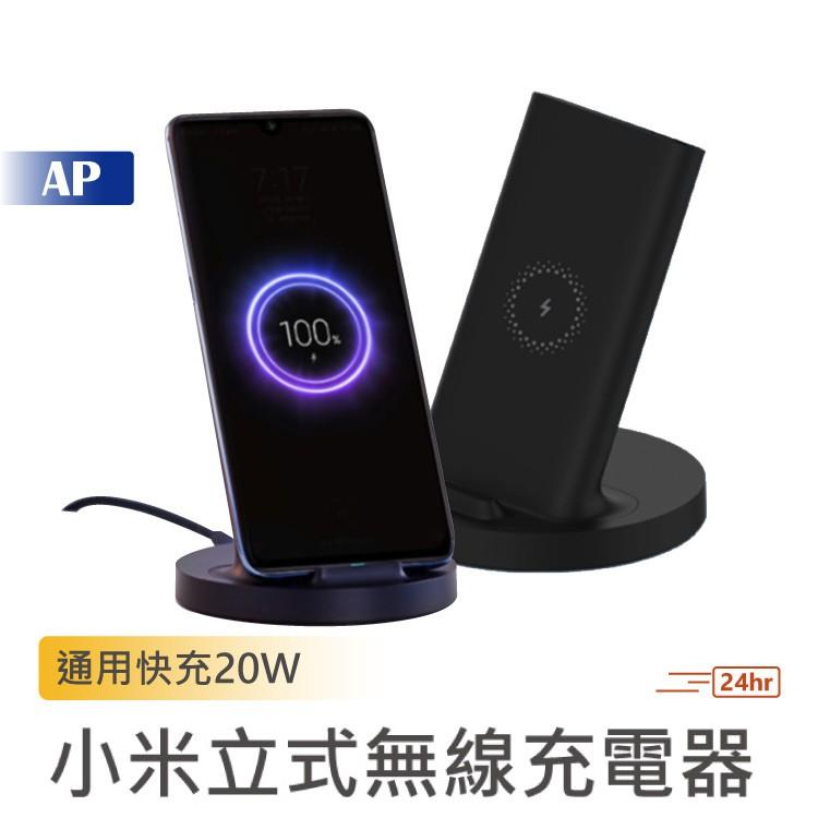 MI 小米 立式無線充電器 通用快充20W 手機支架 座充 橫豎可充 無線充電 無線充 充電座 無線充電盤