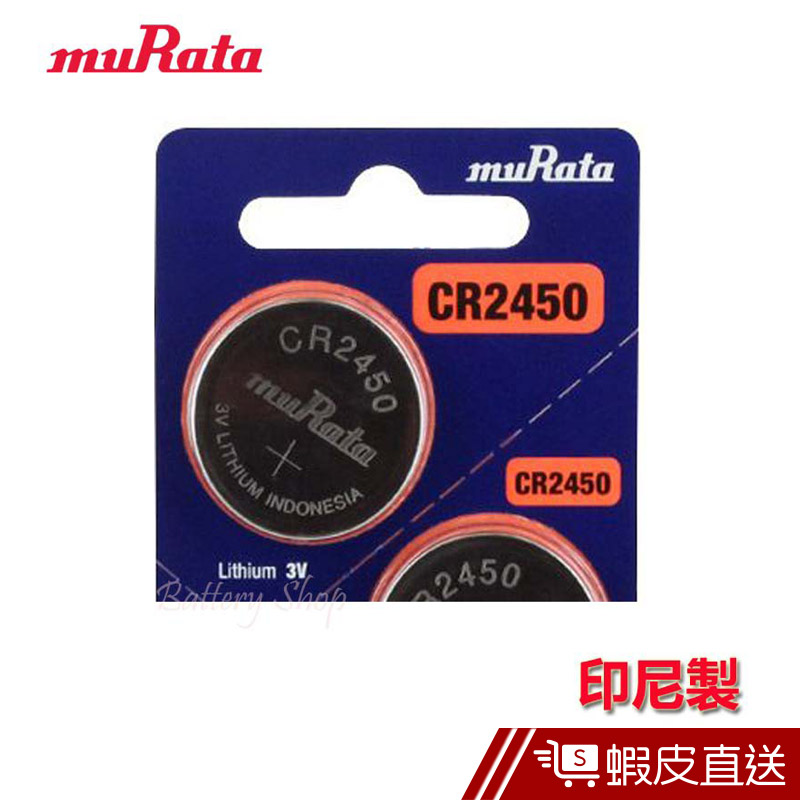 muRata 村田製作所 3V 鈕扣型鋰電池 CR2450 台灣公司貨  現貨 蝦皮直送