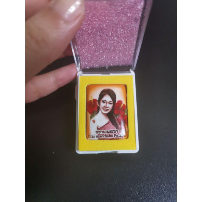 龍婆宋功(龍婆崇礦)2563派媚查巴(媚差巴)Maechaba locket