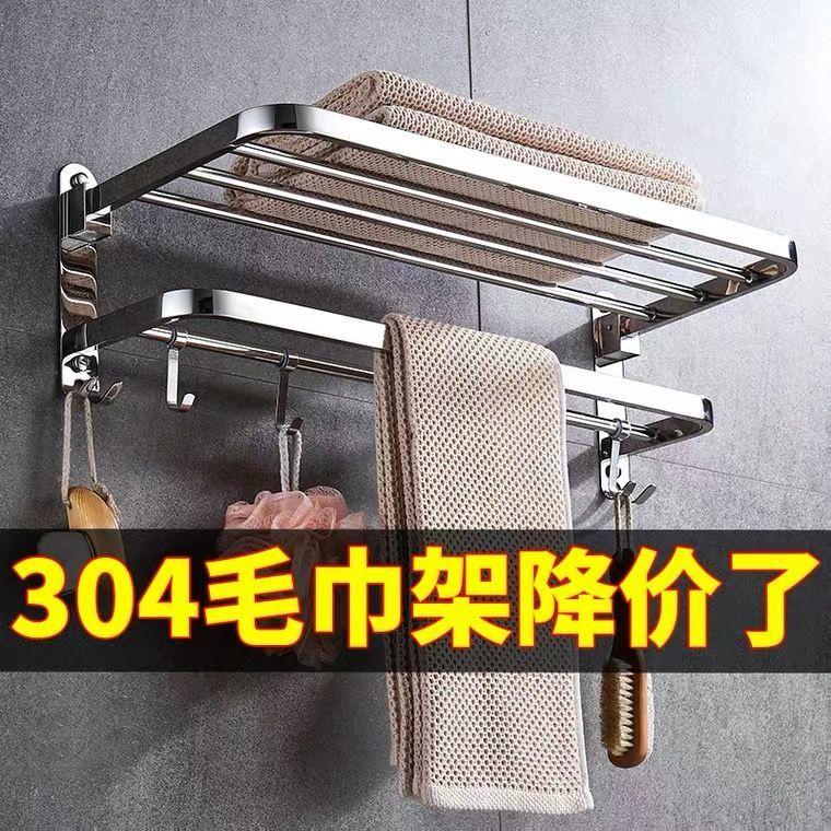 304毛巾架免打孔衛生間不鏽鋼浴巾架浴室摺疊收納置物架吊飾壁掛 浴巾架