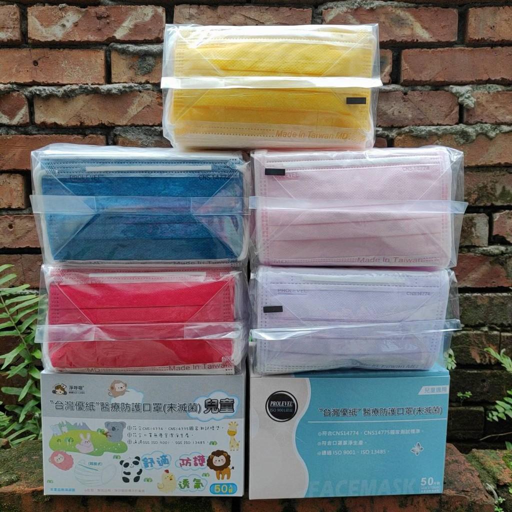 兒童平面🔥台灣優紙 醫療防護口罩 滾紫邊撞色款 (50入)台灣製造
