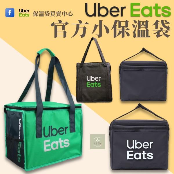 Ubereats 限時免運 官方新品 小包  uber eats 提袋  綠色小包 ubereats 保溫袋 黑色小包