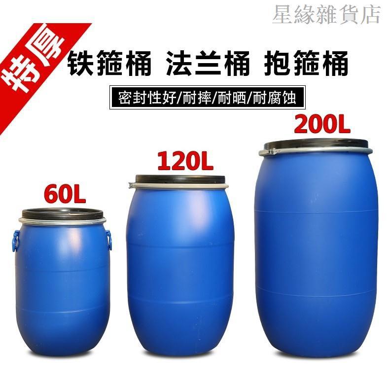【星緣雜貨】t  【】60L鐵箍桶120L法蘭桶 200L塑膠桶化工桶開口桶抱箍桶