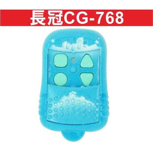{遙控器達人}長冠CG-768 快速捲門 電動門遙控器 鐵門遙控器 鐵捲門遙控器
