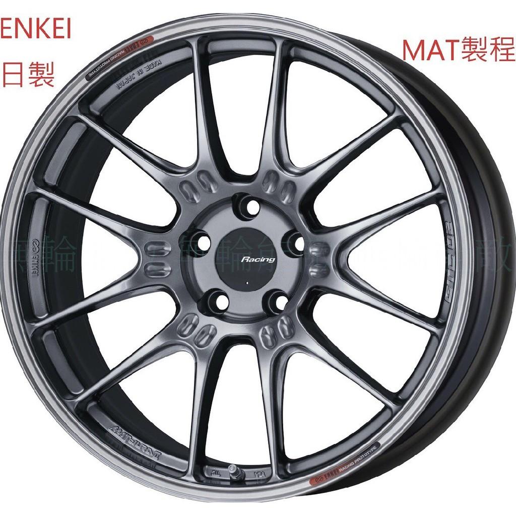 全新鋁圈 ENKEI GTC02 19吋 旋壓鋁圈 5/114.3 5孔114.3 高亮黑 MAT製程 日本製