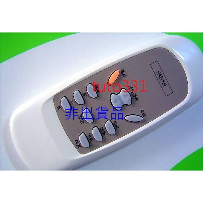 【是賣圖二-有螢幕顯示】Westinghouse冷氣遙控器 HAE05R 西屋冷氣遙控器 西屋窗型冷氣遙控器