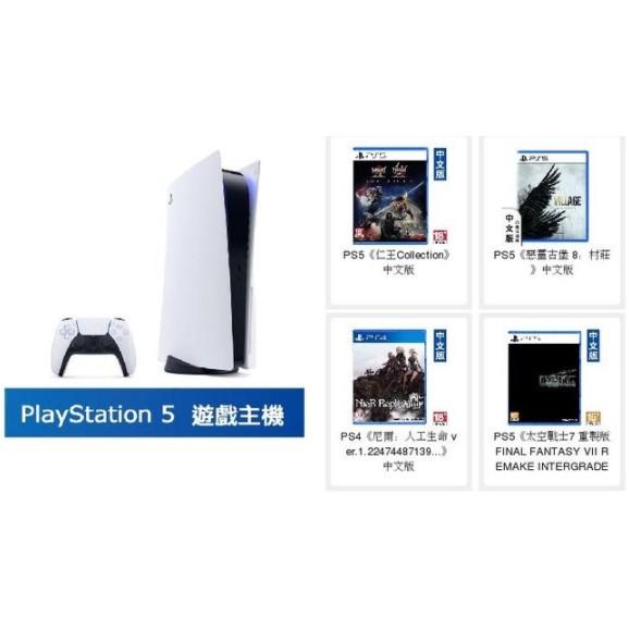 PS5 光碟版 現貨 大禮包 Playstain5