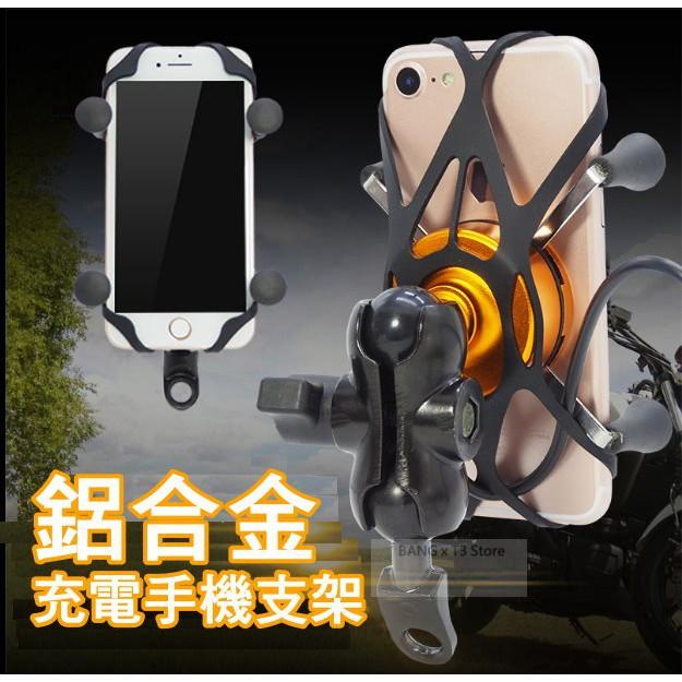實拍影片 X型手機支架 手機支架 導航支架 機車支架 支架 導航 BANG【HM13】