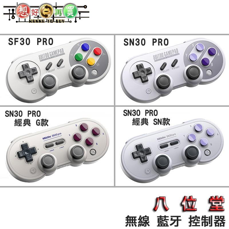 現貨 免運 八位堂 8Bitdo SF30 Pro SN30 Pro SN G 震動 無線 藍芽 控制器 手把 搖桿