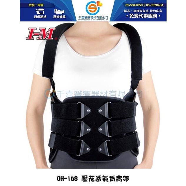 ★千喜醫療★愛民 OH-531 LSO碳纖紋透氣長背架 ABS 鐵衣 駝背