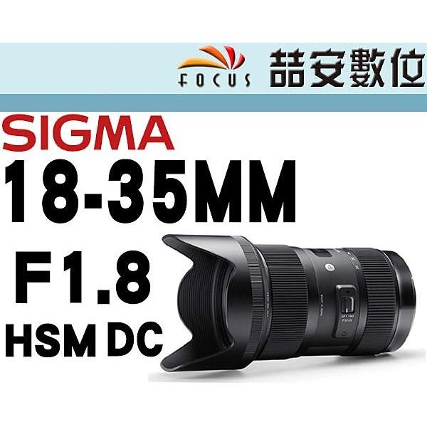 《喆安數位》SIGMA 18-35mm F1.8 DC HSM ART APS-C專用