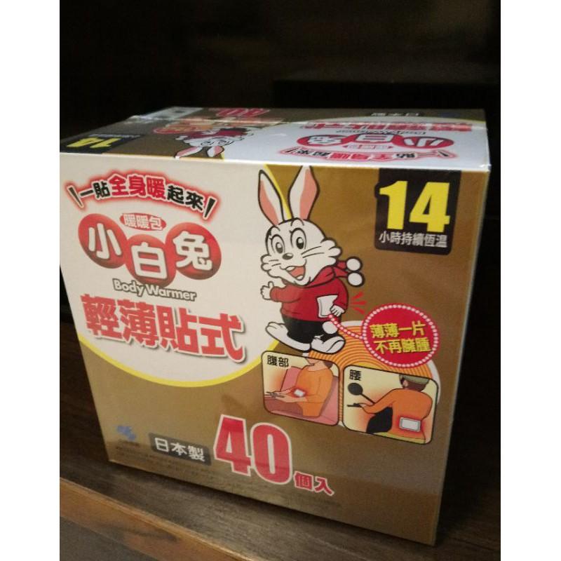 好市多小白兔 暖暖包 / 貼式暖暖包